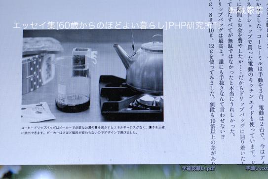 智子 ブログ 石黒